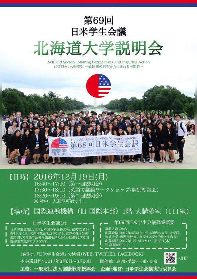第69回 日米学生会議 北海道大学説明会