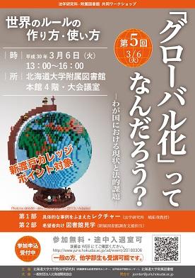 世界のルールの作り方・使い方 第5回:「グローバル化」ってなんだろう?